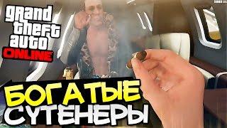 GTA Online (PC) - Богатые Сутенеры #239
