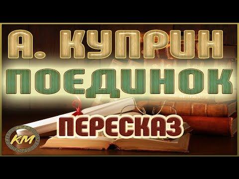 Поединок. Александр Куприн