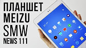 Новый планшет Xiaomi MiPad 3 2017. ЗАЧЕМ они это сделали??? - YouTube