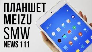 Взлом OnePlus 3T, планшет от Meizu, конец бренду Lenovo (SMW News 111)