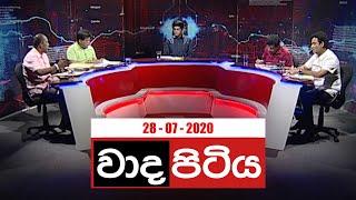 Wada Pitiya | 28th July 2020 ( වාද පිටිය ) Thumbnail
