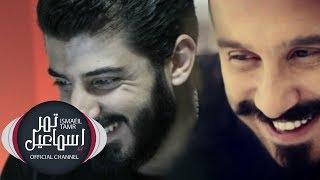 قصي خولي - اسماعيل تمر || سوري قديم || official video clip - Sori qadeem