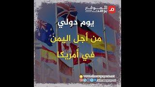 شاهد.. يوم دولي من أجل اليمن في أمريكا