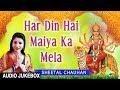 HAR DIN HAI MAIYA KA MELA I Devi Bhajans I SHEETAL CHAUHAN I Full Audio Songs Juke Box mp3