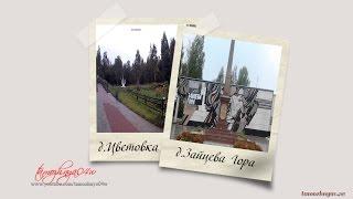 видео Зайцева гора.