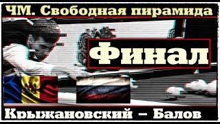 """⬆•""""Свободная пирамида"""". ⬆Чемпионат мира.  2018. ФИНАЛ. TV/ Спорт⬆"""