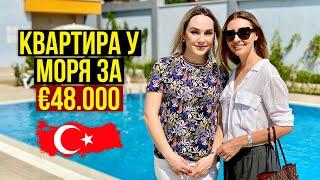 Дешевые Квартиры в Турции у моря - ЦЕНЫ