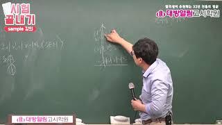 9급보건직공무원 경력경쟁 고졸 시험대비 생물 인강 15