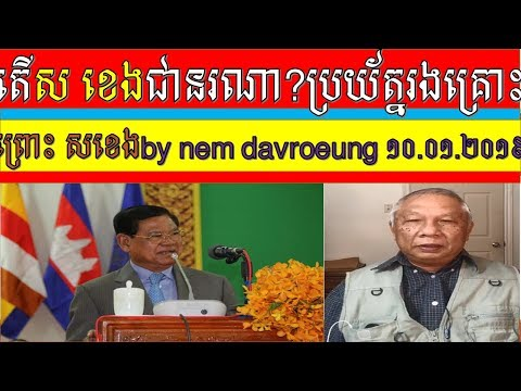 តើស ខេងជានរណា ប្រយ័ត្នរងគ្រោះព្រោះ សខេងWho is sor kheng    by nem davroeung ១០ ០១ ២០១៩