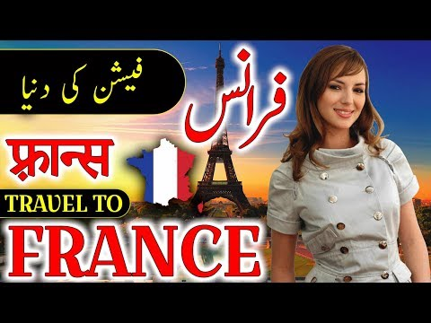 Travel To France | Full History And Documentary About France In Urdu & Hindi | فرانس کی سیر