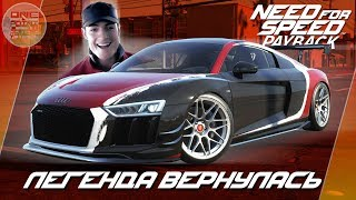 Need For Speed: Payback - ДАРИУС ИЗ КАРБОНА ВЕРНУЛСЯ НА AUDI R8!? / Весь тюнинг