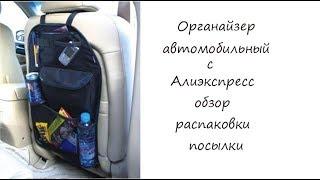 Органайзер автомобильный с Алиэкспресс обзор распаковки посылки