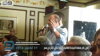 مصر العربية | أمين عام منظمة السياحة العالمية: تركيا تعاني أكثر من مصر
