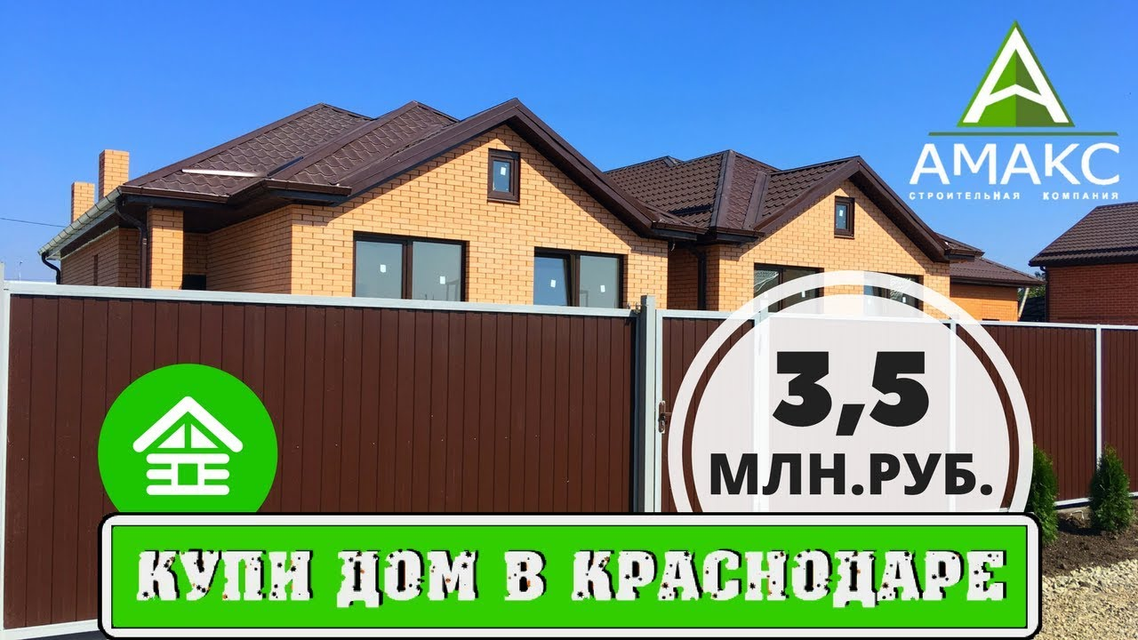 Актуальные объявления о продаже домов в городе краснодар. Продажа домов в. Находится посёлок северный ул средняя 6/2 пересечение с улицей.