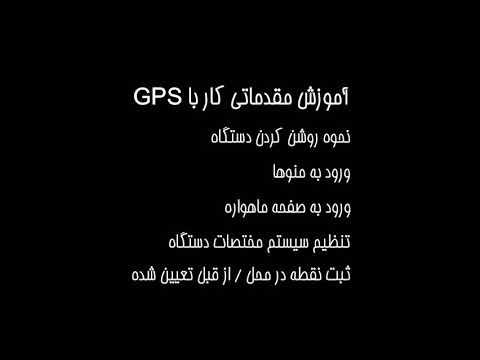 آموزش مقدماتی کار با GPS - آشنایی مقدماتی