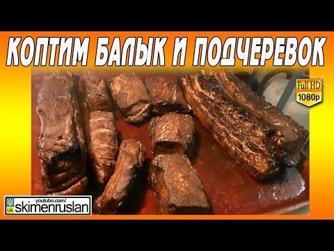 Рецепт Коптильня, коптим балык и подчерёвок