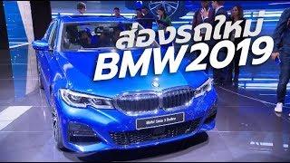 ส่องรถใหม่ BMW 2019 - 3-Series, 8-Series, X5, Z4, i3s ในงาน 2018 Paris Motor Show