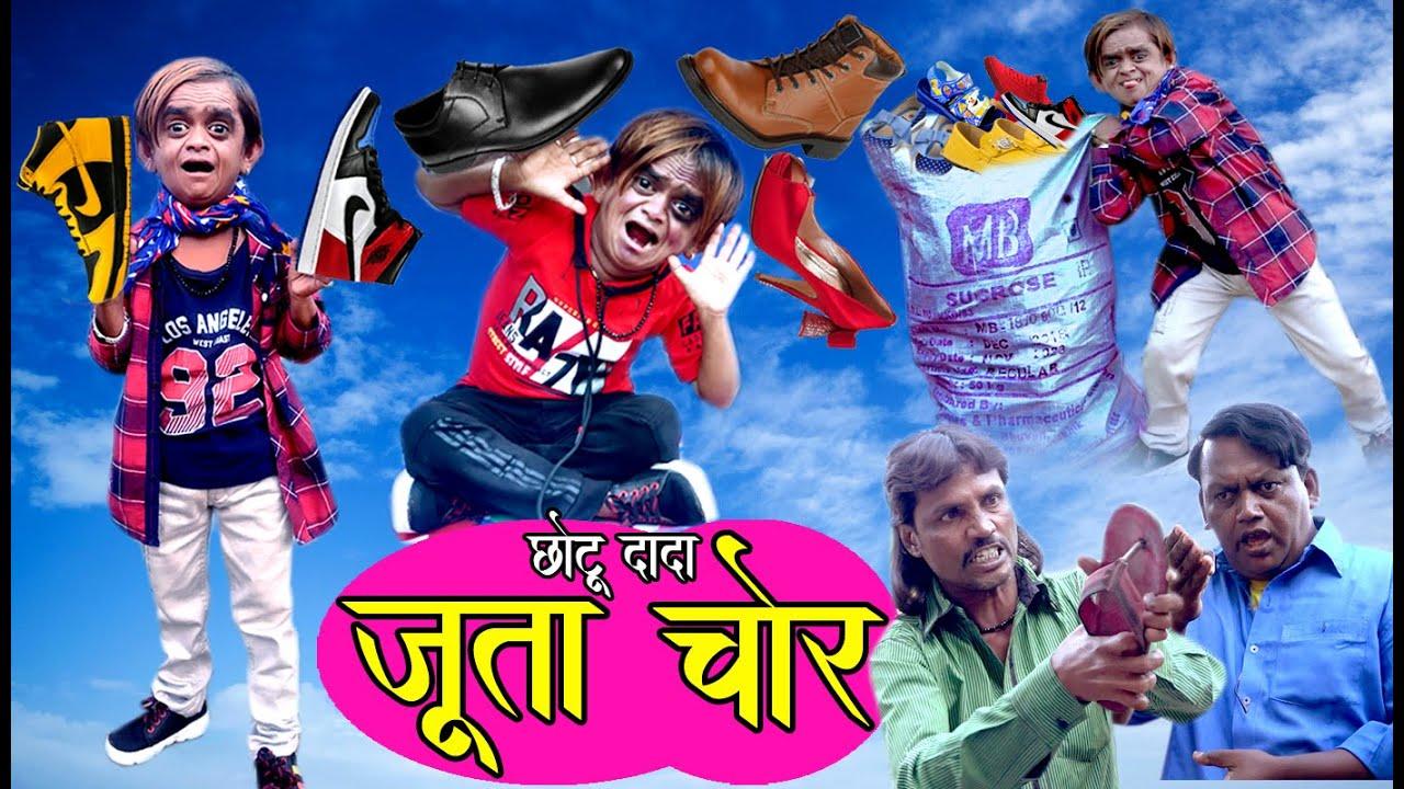 CHOTU DADA JOOTA CHOR | छोटू दादा जूता चोर | Khandeshi hindi comedy | chottu dada hits