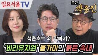 [주간 박종진] #10 - ①'비리유치원' 올가미의 붉은 속내 - 배승희, 이봉규