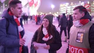 «Спартак» — «Атлетик», «Взгляд трибун», 15.02.2018
