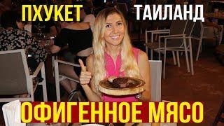 Жареное МЯСО, Лучший Филе-Миньон на Пхукете - Ресторан CUT, Тайланд