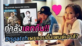 Dispatch เผยเจนนี่ BLACKPINK กำลังคบ G -Dragon