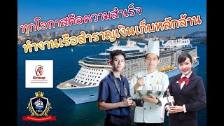 THCL พานักเรียนไป Pre-screen สมัครงานเรือสำราญ ที่ Cti thailand EP.4 - THCL academy