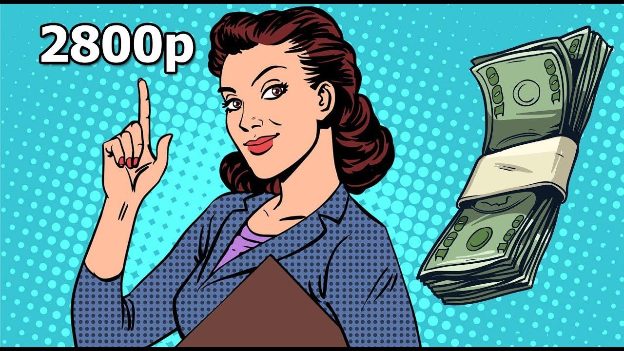 Лучший Сайт для Заработка Денег | сайты с автоматическим заработком денег