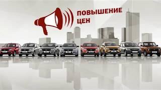 АвтоВАЗ повысил цены на LADA Granta и Lada Vesta
