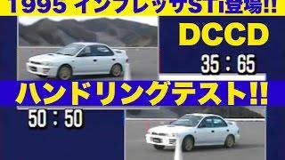 インプレッサWRX-RA STi vs.ランサーEVO3 ハンドリングテスト!!【Best MOTORing】1995