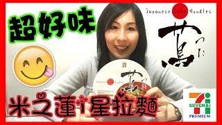 【日本杯麵開箱】 東京米之蓮1星拉麵! 不用排隊也能吃到! 蔦  杯麵版試食 加入黑松露 一試難忘
