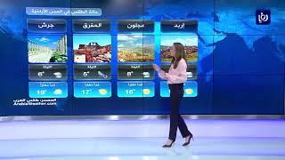 النشرة الجوية الأردنية من رؤيا 22-4-2019 | Jordan Weather
