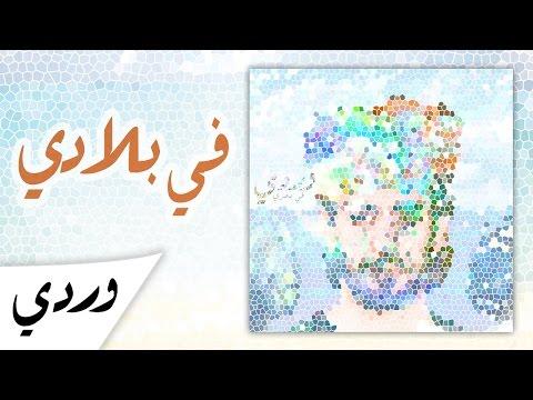 Alaa Wardi - 2 - Fi Biladi