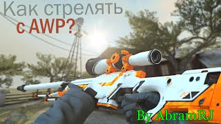 Как стрелять с AWP-Туториал #1. Zoom,Fast Zoom,No Zoom.CS:GO
