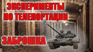 Заброшенные военные катакомбы. Телепортация танков на заброшке. Заброшенные  военные объекты.