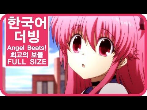 [팀 파랑새] Angel Beats! (엔젤비트) OST 최고의 보물 (Full size)