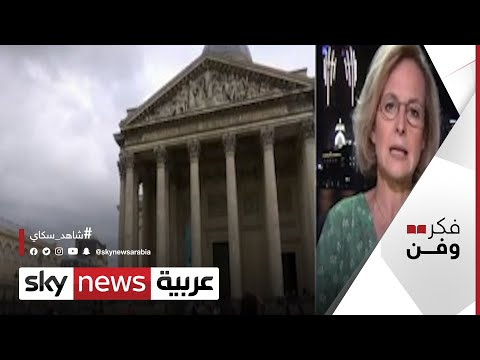 جوزفين بيكر أول امرأة سمراء تدخل إلى {البانثيون}  في باريس | #فكر_وفن