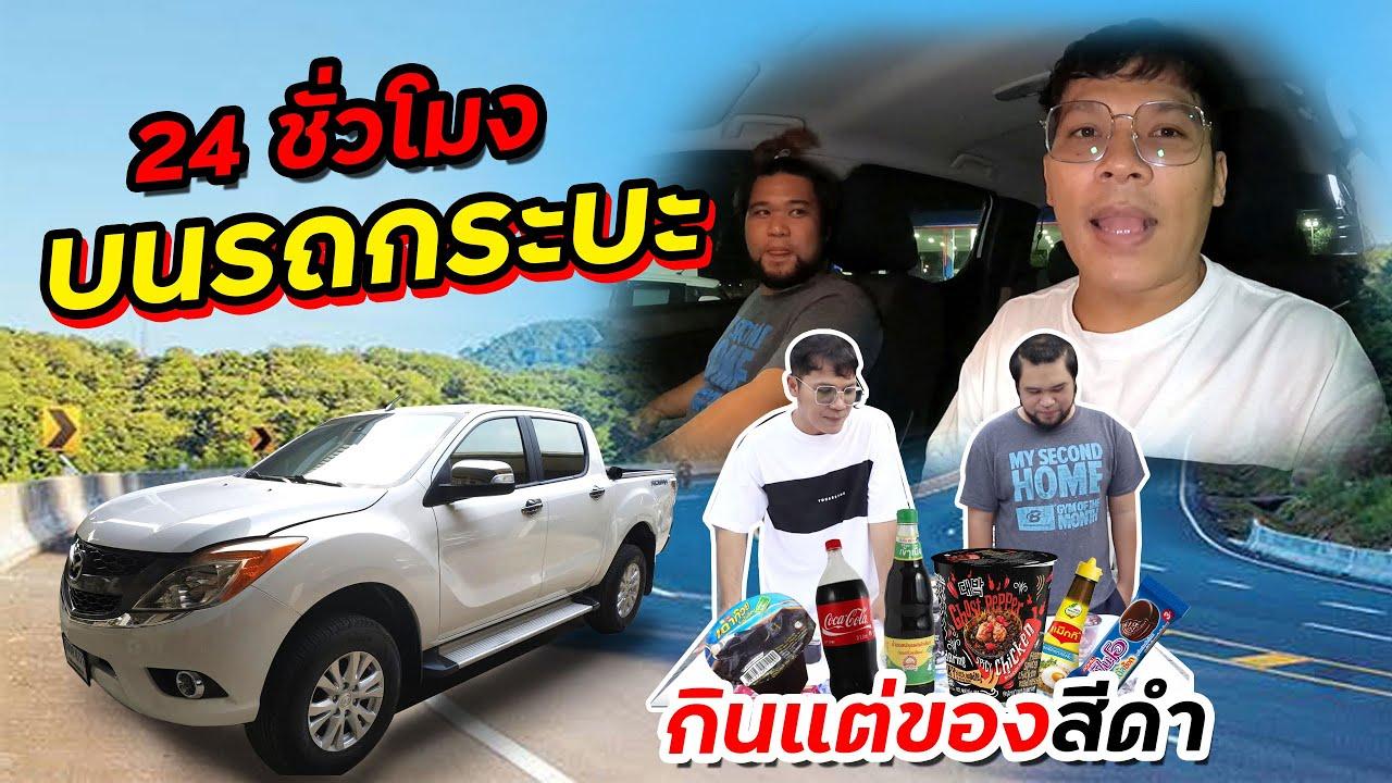 24 ชั่วโมงบนรถกระบะ กินแต่ของสีดำ!! | CLASSIC NU