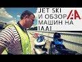 Покупка водного мотоцикла Jet Ski | Обзор машин на площадке IAAI