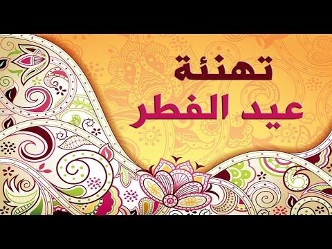 تهنئة عيد الفطر السعيد أجمل تهاني العيد Youtube