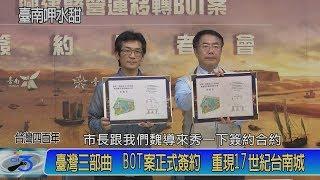 台灣三部曲 BOT案正式簽約 重現17世紀台南城