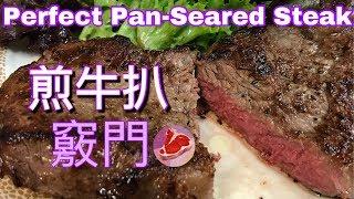 煎牛扒 - 二人世界簡單好食浪漫餐🥩Perfect Pan-seared Steak