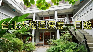 台北大稻埕迪化街深度一日遊  Taipei Dadaocheng travel