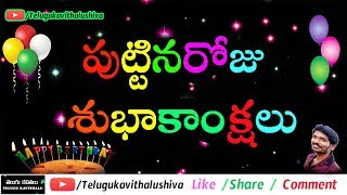Birthday wishes in telugu, happy birthday in telugu, birthday wishes in telugu quotes, telugu wishes