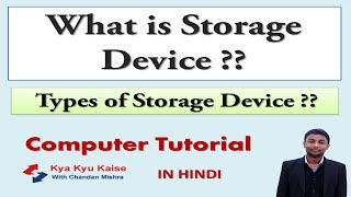 Storage Devices Full Definition    Types Of Storage Devices    Hindi    Full