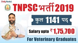 TNPSC Recruitment 2019 - 1141 Veterinary Assistant Surgeon Vacancies