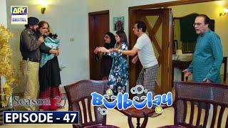 Bulbulay Season 2 | Episode 47 | 5th April 2020 | ARY Digital Drama