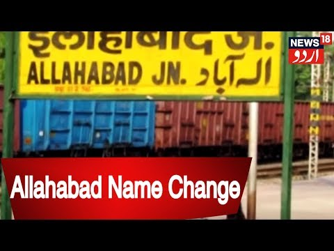 Allahabad: High Court Rejects Name Change PIL