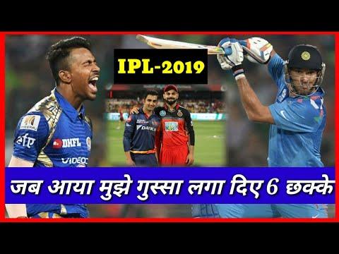 IPL 2019. जब आया गुस्सा तो तोड़ दिए सारे रिकॉर्ड