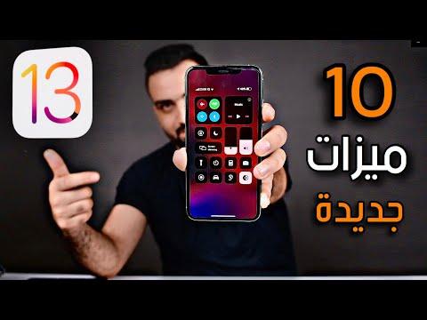 أقوى 10 ميزات جديدة بنظام iOS 13 🔥🔥